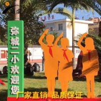 嘉兴学校文明展示牌 校园人形雕塑 校园公告展标栏 社会主义核心价值观标牌 支持来图定做 宁波甬虔