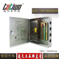 通天王DC24V7.5A180W安防监控9路输出集中供电防雨电源箱