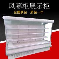 超市风幕柜水果冷藏保鲜柜饮料酸奶酒水冷藏展示柜保鲜柜