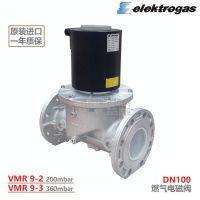 意大利Elektrogas常闭型快开燃气电磁阀VMR9-2 9-3 DN100 法兰连接