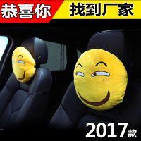表情包汽车用头枕四季车载座椅可爱卡通护颈枕个性夏季舒适颈枕头
