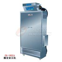 广州赛思达醒发室主机FX-192ZJ发酵房主机厂家直销