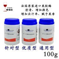 法国进口果胶酶 100g 食品级酶制剂  自酿酒辅料澄清酒厂用