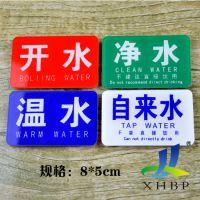 亚克力丝印现货开水,温水,净水,自来水,标识贴,酒店宾馆标牌