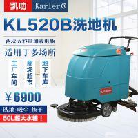 凯叻KL520B手推式洗地机全自动工厂车间超市用工业充电无线拖地机