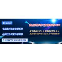 化纤ERP系统_印染ERP系统_面料贸易ERP
