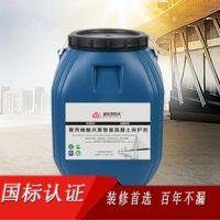 家实多聚丙烯酸共聚物基混凝土保护剂 厂家直销 中国二冶集团合格供应商