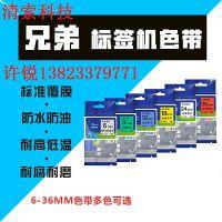 深圳清索科技供应兄弟tz进口通用耗材色带