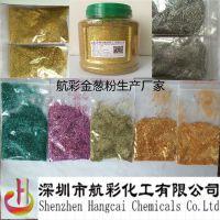 彩色金葱粉 64/1 工艺品用金葱粉 镭射