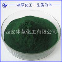 岩藻黄质 10%-98% 海带/墨角藻提取物 3351-86-8 冰草化工现货