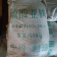 七水硫酸亚铁 工业级水处理用消毒剂厂家直销