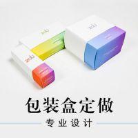 厂家专业印刷定制白卡纸盒 面膜彩盒化妆品包装盒手机壳牛皮纸盒