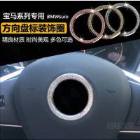 专用于宝马3系/5系改装GT x1 x3 x5 x6方向盘标装饰圈车标内饰贴