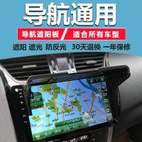 汽车车载导航遮阳板通用遮光罩7寸9寸10寸12寸中控台显示屏遮阳挡