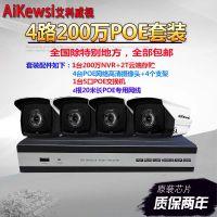 200万监控设备套装4 8 16路POE网络家用高清夜视摄像头套餐海康协