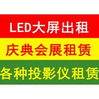 LED屏租赁_LED电子显示屏租赁_LED显示屏租赁_LED租赁_全新高清LED电子全彩显示屏出租