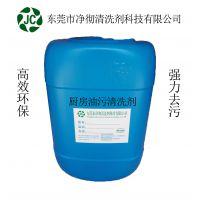 厨房下水道结块用什么药水去除 水剂型抽油烟机油污清洗剂**