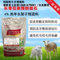 小羊羔长骨架用什么饲料 利斯特羔羊专用饲料 品牌:利斯特