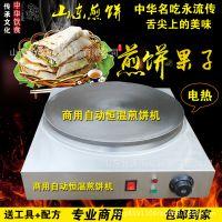 山东电煎饼机果子煎饼炉子自动恒温菜煎饼商家用杂粮鏊子煎饼机