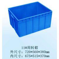 供应胶箱,广西塑料周转箱