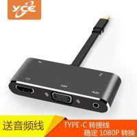 USB3.1Type-C转HDMI三合一高清转接线 Type-C TO HDMI转换器