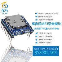 厂家串口控制语音模块 3W/TF插卡 音乐芯片播放板 BY8001