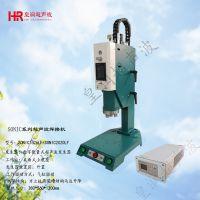 超音波焊接机
