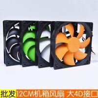 批发12cm机箱风扇 散热风扇 12厘米电脑排风扇 电脑主机12寸风扇