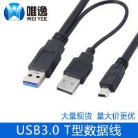 USB3.0数据线T型口 USB3.0数据线AM-Mini10P USB3.0连接线