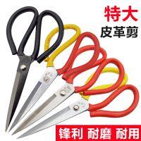 特大号皮革剪厨房工业不锈钢裁缝剪布家用剪刀锋利大剪子新品