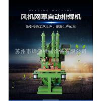 【厂家直销】 多点排焊机焊网机 气动线材排焊机 大功率排焊机