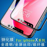 iPhoneX钢化膜 苹果X全屏丝印钢化膜 iphoneX碳纤维手机钢化膜