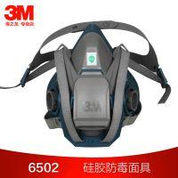 批发3M硅胶防护半面罩6502普通款防护面具配滤棉滤盒劳保防毒面具