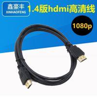 1.4版hdmi高清线支持3D 1080P 电脑电视机顶盒连接线 hdmi视频线