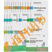 安徽省安装工程定额+指引 2018版 全13册 包邮