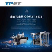 苏州TPET品牌全自动全棉毛巾机 ET-5833 TPET自主研发生产毛巾机