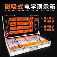 教師版初中物理實驗箱電學磁吸式物理實驗電路演示工具器材箱