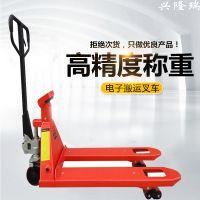 锦州电子秤搬运车厂家报价2吨-沈阳兴隆瑞