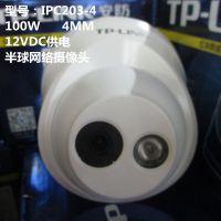 100万红外夜视监控头 TL-IPC203-4 半球型网络摄像机 焦距4MM