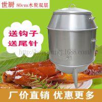 80型双层不锈钢炭火烤鸭炉 北京烤鸭加盟店烤鸭机烤鸭箱烧鸡炉