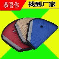 汽车儿童安全带调节三角固定器 车载防勒脖保护套护肩甲内饰用品