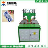 凯隆PVC双头气压式高周波塑胶熔接机高频加工设备生产厂家