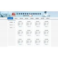 法律家_法律职业资格考试模拟系统