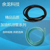 余龙 加油机黑色橡胶钢丝油管 汽柴油专用耐油管 PVC透明钢丝软管