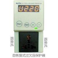 益民智能插座厂家,实时显示电压,带过压欠压高压超压保护,可有效防止380V烧坏电器