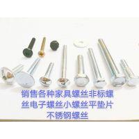 销售各种规格型号家具螺丝不锈钢螺丝非标螺丝小螺丝加硬自攻螺丝