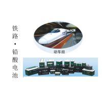供应铁路用铅酸蓄电池_铅酸蓄电池_光波科技