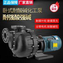 化工泵多少钱 泉森水泵电镀泵耐腐蚀水泵 大头泵 槽外泵卧式耐酸碱自吸泵批发