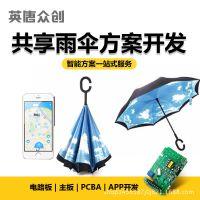 共享雨伞租赁 GPS定位防丢雨伞雨伞智能方案超强抗风电子控制板