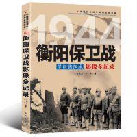 梦断衡阳城-1947衡阳保卫战影像全纪录  限时全系列2.5折起